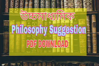 WBCHSE HS 2019 Philosophy Suggestion | HS Philosophy Suggestion 2019 PDF Download