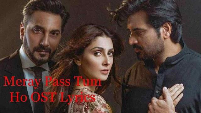 Meray Pass Tum Ho OST Lyrics – Rahat Fateh Ali Khan