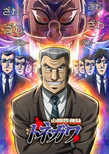 Chuukan Kanriroku Tonegawa الحلقة 05 مترجم اون لاين