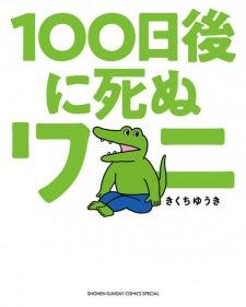 100-nichigo ni Shinu Wani Opening/Ending Mp3 [Complete]