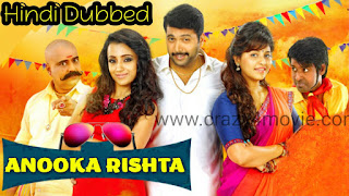 Anokha rishta Hindi dubbed