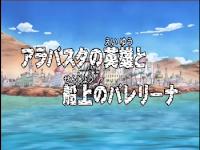 One Piece Episode 92