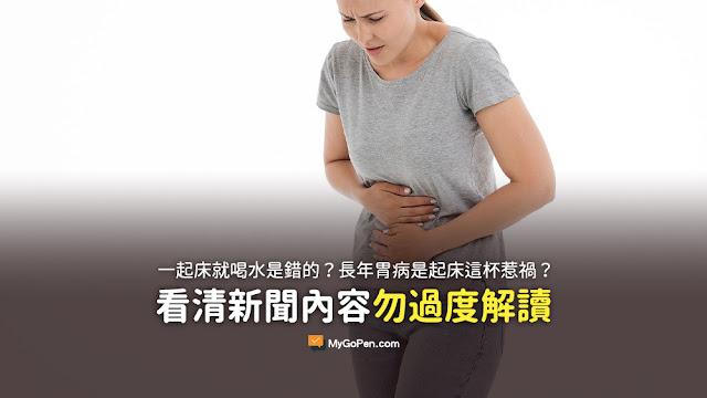 一起床就喝水是錯的 婦人NG習慣竟致長年胃病 長年胃病竟是起床這杯惹禍 她驚 喝錯數10年 謠言