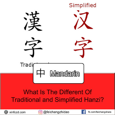 What Is The Different Of Traditional and Simplified Hanzi?