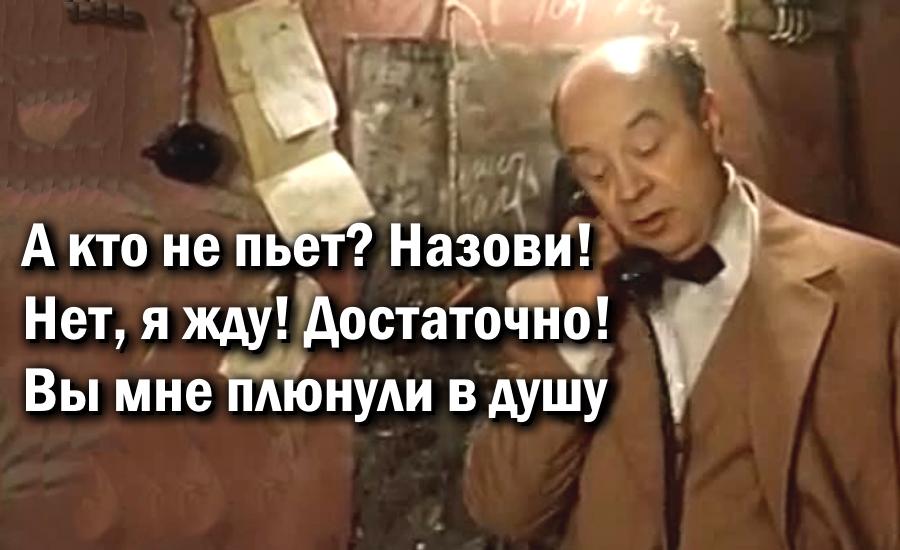 Любимые Цитаты Из Фильма Покровские Ворта