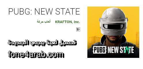 تحميل لعبة ببجي pubg new state