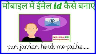mobile me email id kaise banaye|मोबाइल में ईमेल id कैसे बनाएं(step by step)