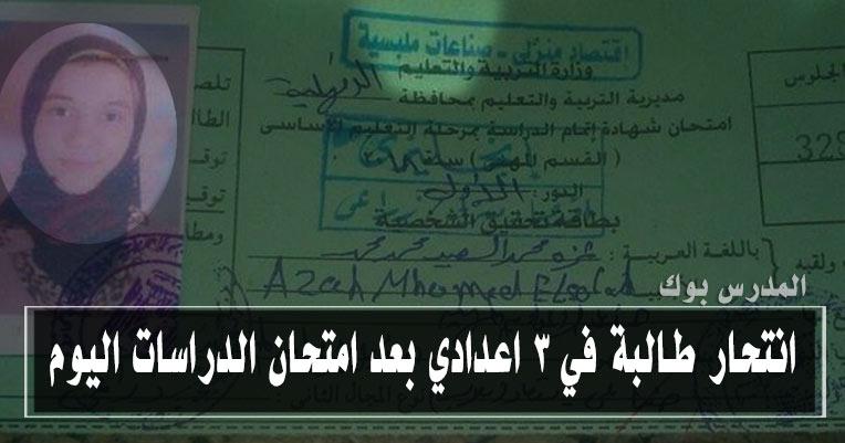 انتحار طالبة في 3 اعدادي بعد امتحان الدراسات..ننشر الأسباب والتفاصيل