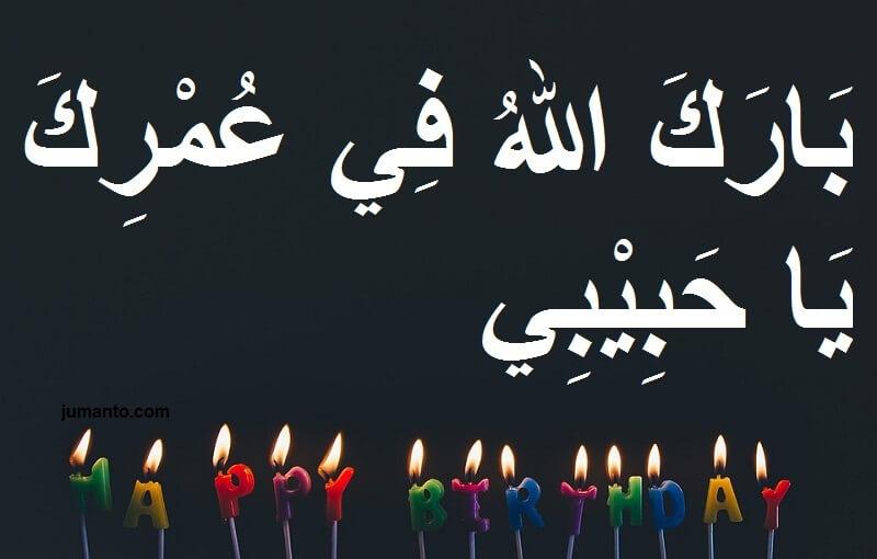 265 Ucapan Ulang Tahun 2020 Doa Selamat Kata Kata Islami