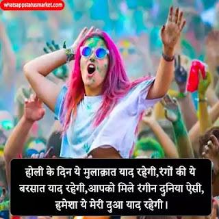 Holi ki shayari hindi me images