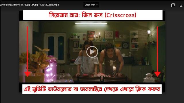 ক্রিস ক্রস ফুল মুভি   Crisscross (2018) Bengali Full HD Movie Download or Watch   Ajs420