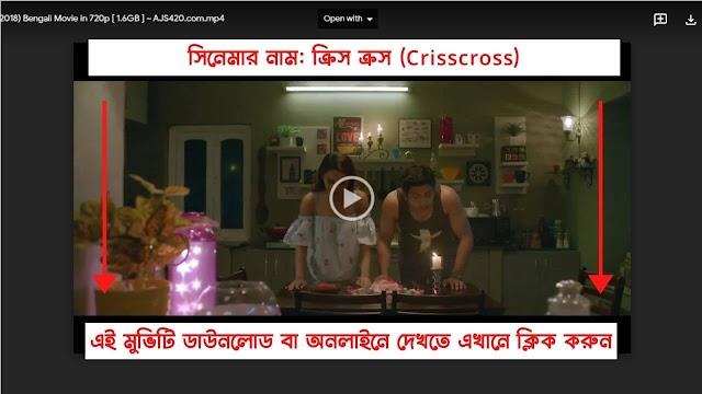 ক্রিস ক্রস ফুল মুভি | Crisscross (2018) Bengali Full HD Movie Download or Watch | Ajs420