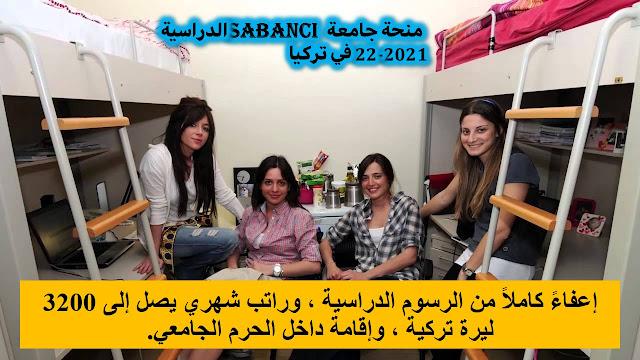 منحة جامعة Sabanci الدراسية 2021-22 في تركيا