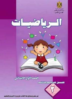 تحميل كتاب الرياضيات للصف الاول الابتدائى 2017 الترم الثانى