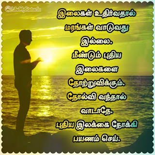 Tamil monday motivation