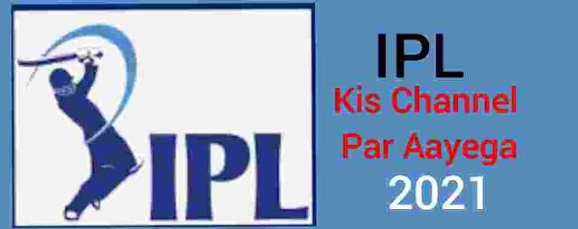 IPL 2021 Kis Channel Par Aayega? आईपीएल 2021 किस चैनल पर आएगा Live