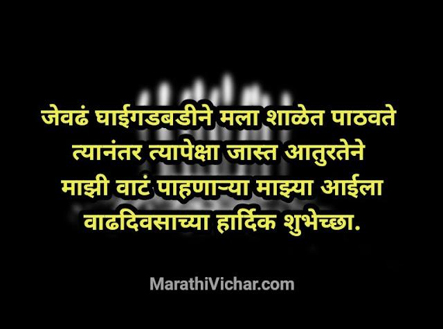 birthday wishes for mummy in marathi