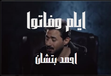 كلمات اغنية ايام وفاتوا احمد بتشان