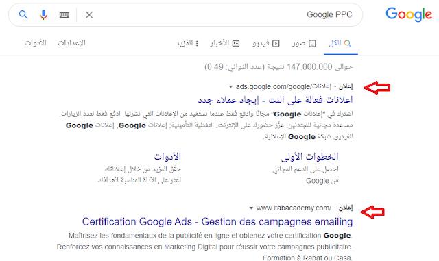 جوجل PPC