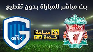 موعد مباراة ليفربول وجينك بث مباشر بتاريخ 05-11-2019 دوري أبطال أوروبا
