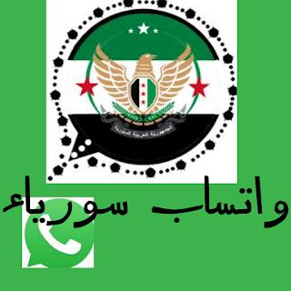 دمشق واتساب