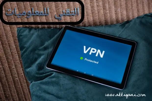 أفضل برنامج VPN PRO للهواتف النسخة المدفوعة 2021