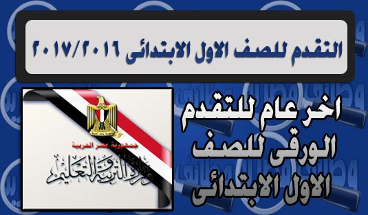 التقديم الورقى ,للالتحاق للصف الاول الابتدائى ,للعام الدراسى 2016 ,وزير التعليم ,مصر