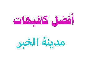 افضل و اجمل كافيهات في مدينة الخبر