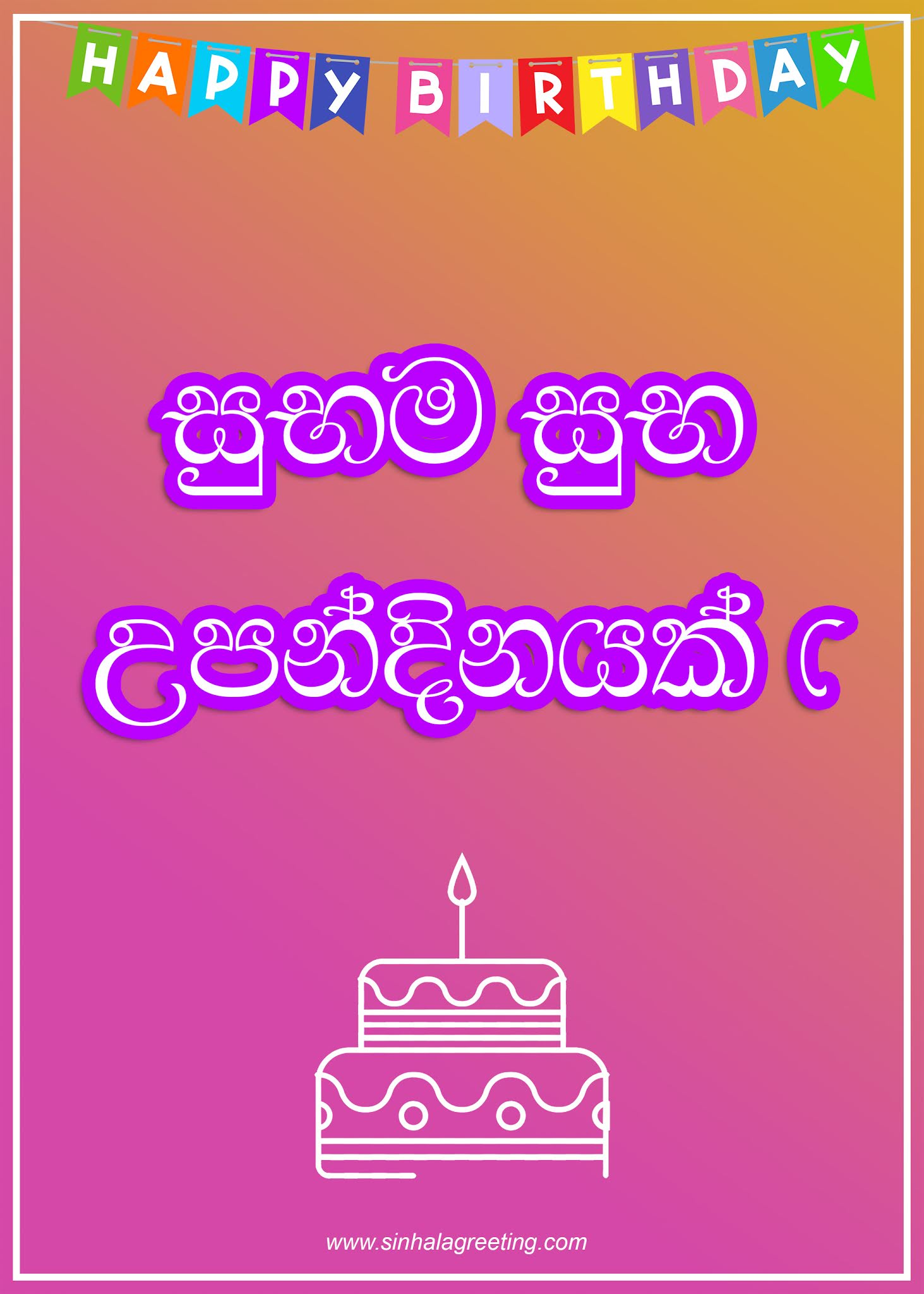 Whatsapp Sinhala Birthday Wish Status Sinhala Birthday Cards Sinhala Greeting Cards Wishes You can copy the image link and post in facebook comments and share. whatsapp sinhala birthday wish status