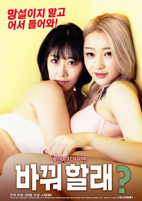 Do You Want To Change (2020) Korian Adult Movie 720p HDRIP 500MB