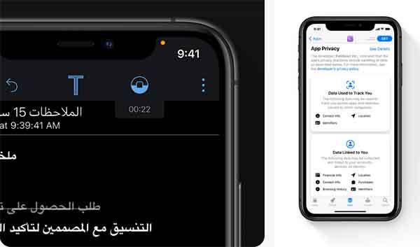 تحسينات الخصوصية iOS 14
