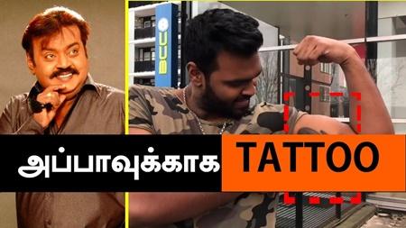 "Vijayakanth Son ""SHANMUGA PANDIAN"" TATTOO for his DAD   DMDK"
