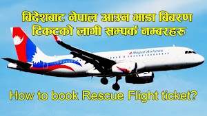 Nepal Airlines Rescue Flight ticket Fees, Contact Numbers - How to book Rescue Flight ticket?