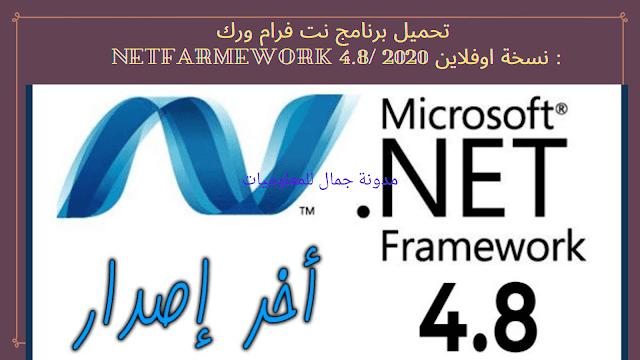 تحميل برنامج نت فروم ورك Net Framework 4.8 آخر اصدار 2020