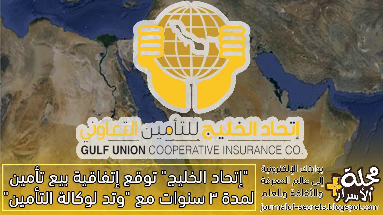إتحاد الخليج توقع إتفاقية بيع تأمين لمدة 3 سنوات مع وتد لوكالة التأمين