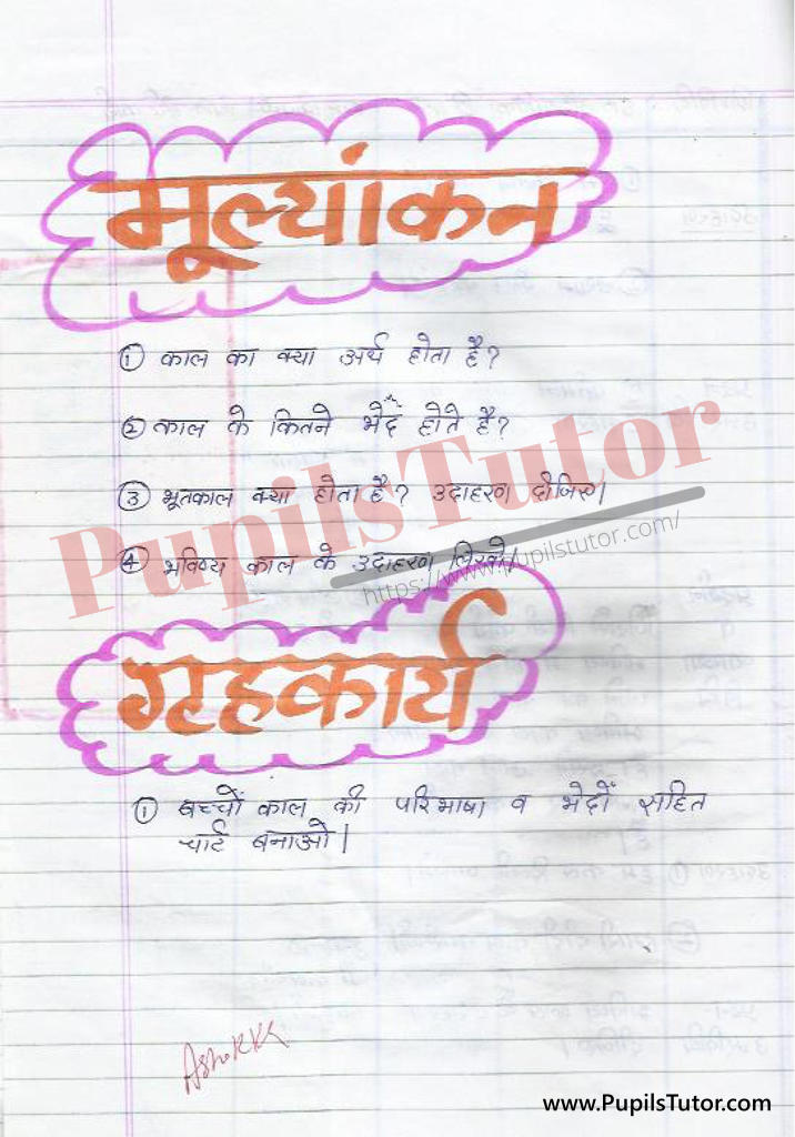 Bhootkaal Hindi Lesson Plan For B.Ed | Bhavishyakal Hindi Lesson Plan For B Ed |  Vartmankal Hindi Lesson Plan For BEd