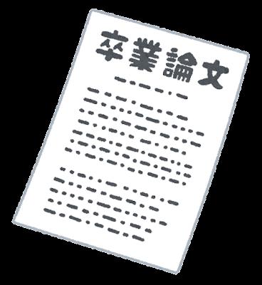 卒業論文のイラスト(一枚)