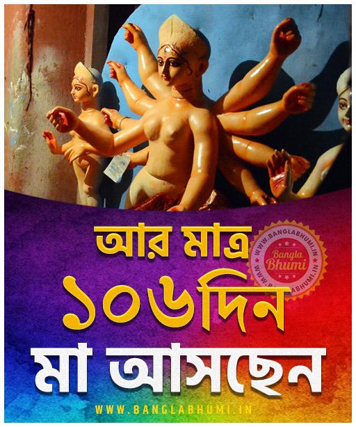 Maa Asche 106 Days Left, Maa Asche Bengali Wallpaper