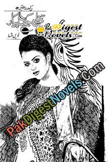 Titli Jaisa Pyaar Episode 9 By Rahat Jabeen