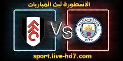 مشاهدة مباراة مانشستر سيتي وفولهام بث مباشر الاسطورة لبث المباريات بتاريخ 05-12-2020 في الدوري الانجليزي