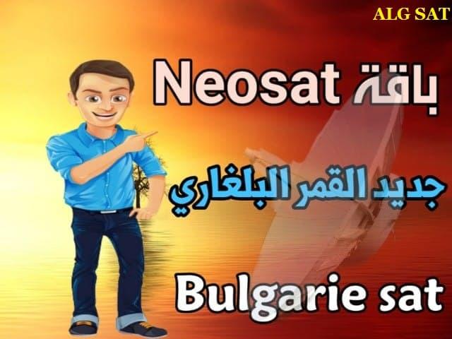 باقة Neosat جديد القمر البلغاري BulgariaSat