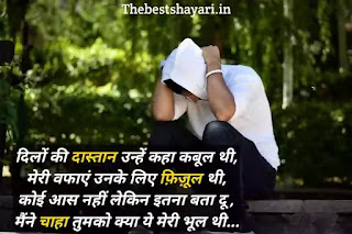 images love sad shayari