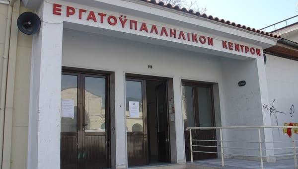ergatiko-kentro-xanthis