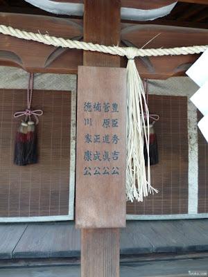 末社十四柱相殿神社