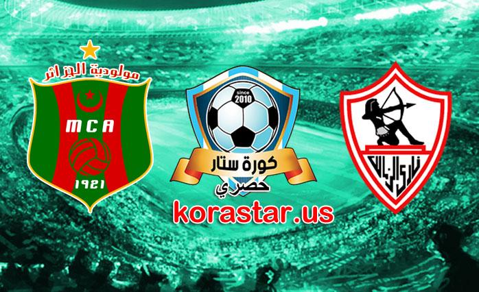 الزمالك في مباراة صعبة أمام مولودية الجزائر في دوري أبطال أفريقيا اليوم الجمعة 12-02-2021
