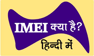 IMEI Number क्या है और कैसे पता करे (2020)