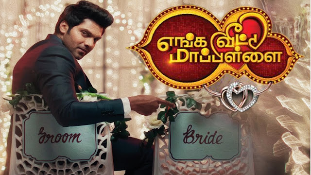 Enga Veetu Mapillai Winner | Marriage reality show to find bride for Actor Arya