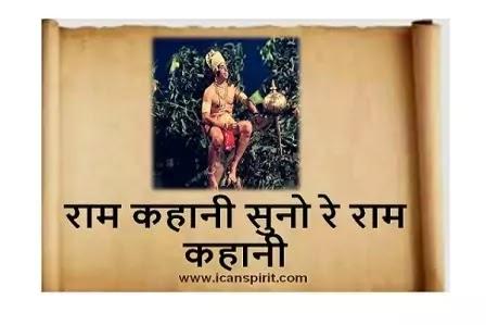 Ram Kahani Suno Re song lyrics