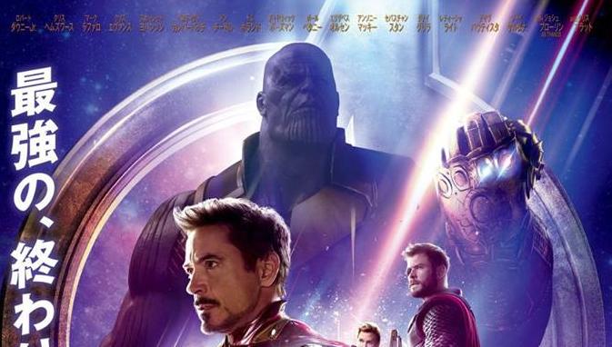 Avengers: Infinity War - Ecco Un Poster Giapponese