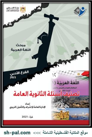 تصنيف نماذج امتحانات الثانوية العامة لمبحث اللغة العربية الكتاب الثاني للصف الثاني عشر + الحلول